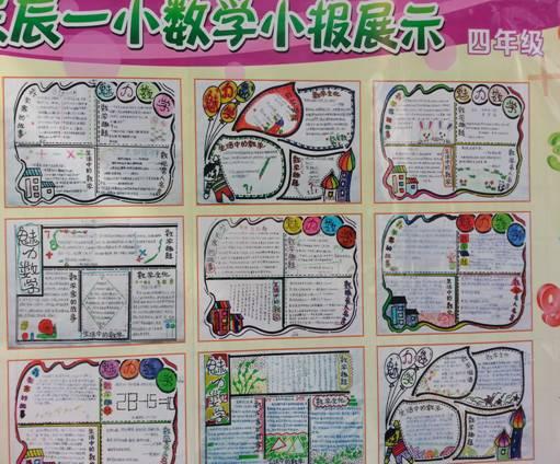 小學四年級數學小報_小學四年級數學小報分享展示